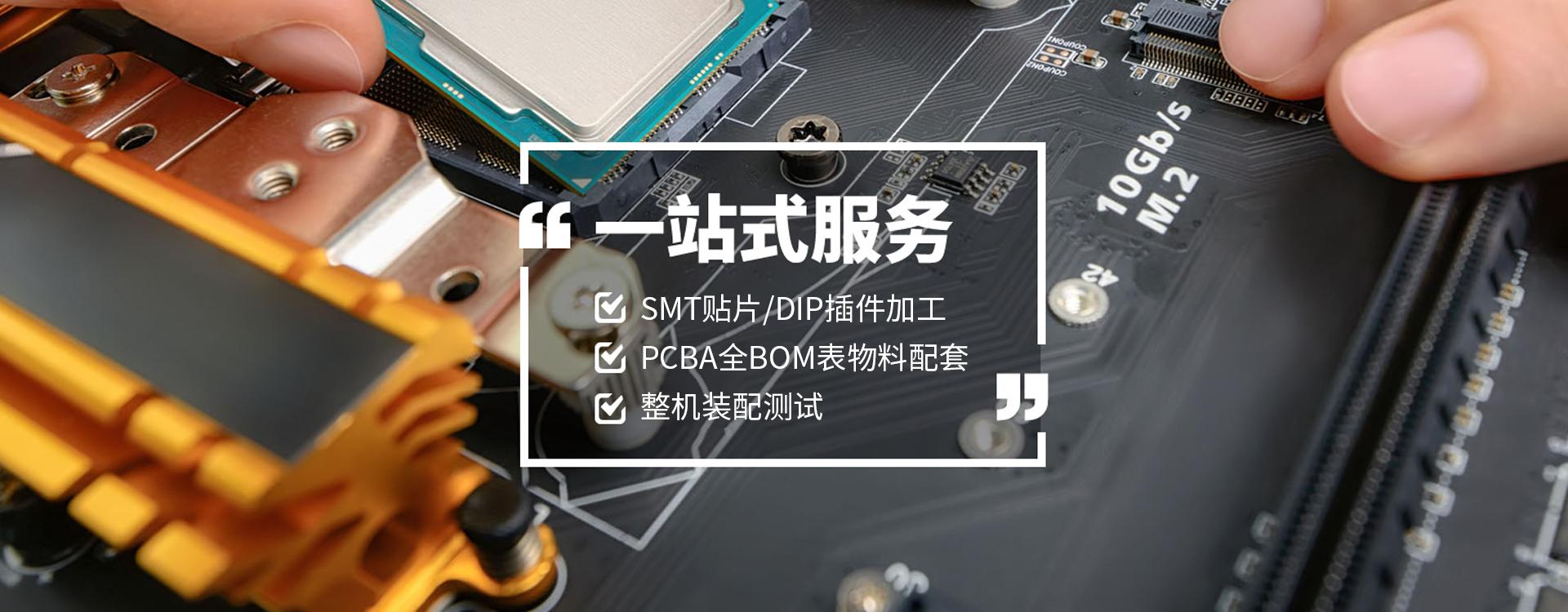 上海SMT贴片加工厂