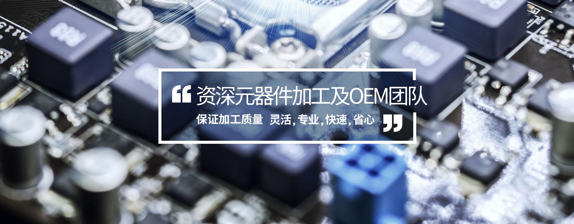 上海OEM代工