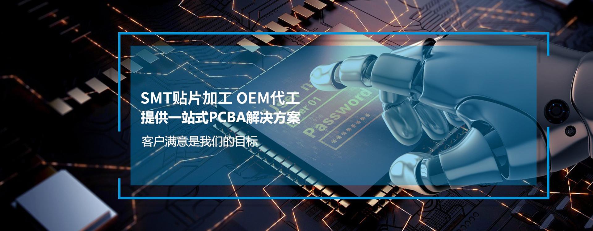 上海PCBA一站式代工代料